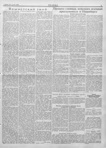 Pravda newspaper, 2 December 1945