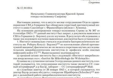 Rapport du chef adjoint du Département de la santé de la SVAG (Administration militaire soviétique en Allemagne) A.E. Sokolov au chef de la Direction générale militaro-sanitaire de l'Armée rouge E.I. Smirnov sur l'existence d'un institut militaire secret de microbiologie dans le Land de Saxe
