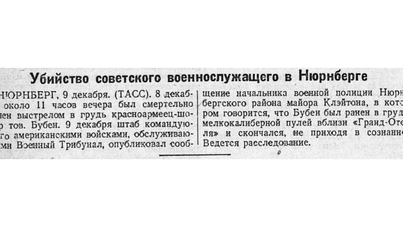 A news item about the murder of Soviet soldier in Nuremberg. 9 December 1945