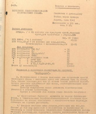'Directive for Handling Propaganda for Operation Barbarossa'