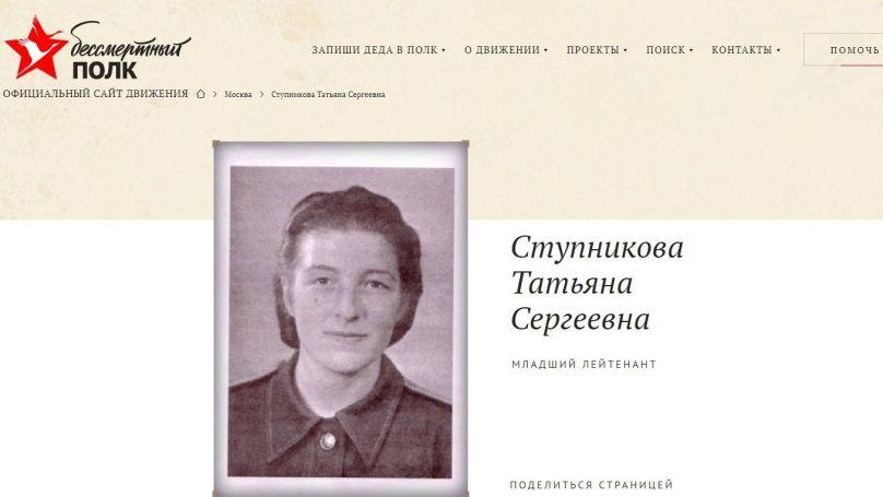 Soviet translator Tatiana Stupnikova.