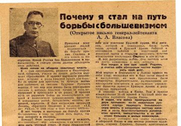 Leaflet with General Andrey Vlasov`policy statement issued by the Nazi authorities