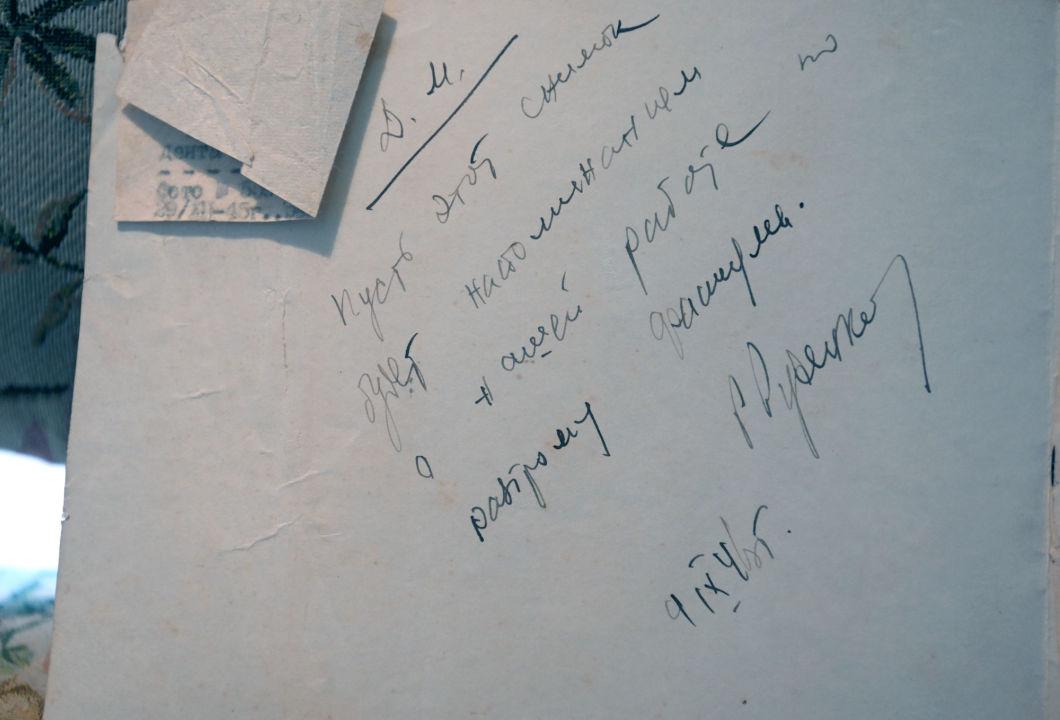 Inscription de la main de Roman Roudenko sur une photographie de la salle d'audience du tribunal international. Archives de la famille Reznitchenko.