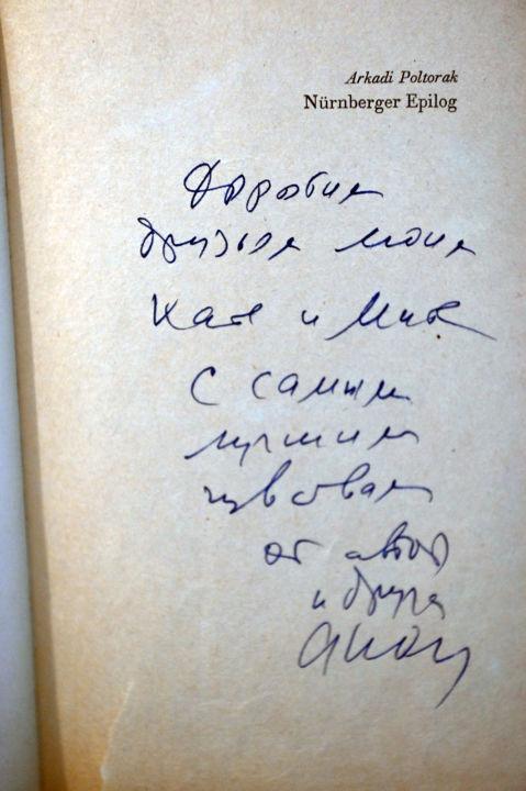 Inscription de la main d'Arkadi Poltorak sur un exemplaire de son livre L'Épilogue de Nuremberg, traduit en allemand. Archives de la famille Reznitchenko.