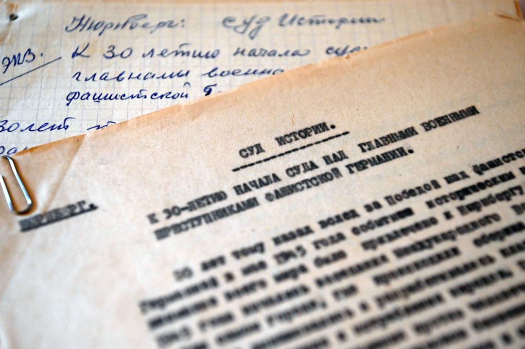 Manuscrit et copie dactylographiée de l'article de Dmitri Reznitchenko Le procès de l'histoire. À l'occasion du 30e anniversaire du début du procès des principaux criminels de guerre de l'Allemagne nazie. Archives de la famille Reznitchenko