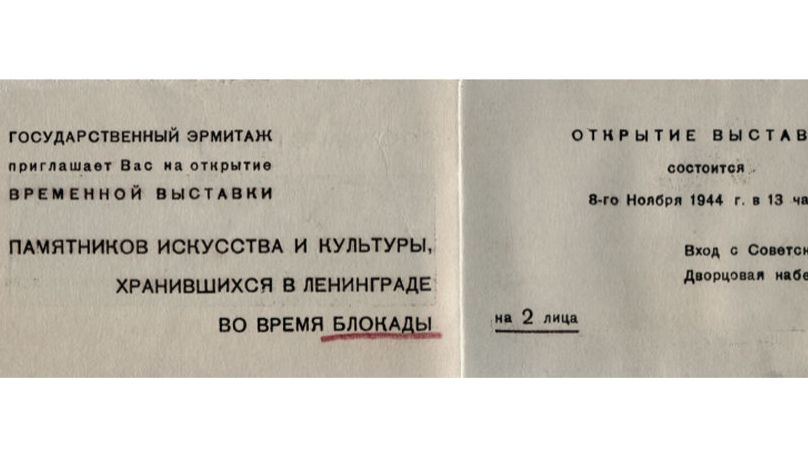 """An invitation ticket to the State Hermitage Museum for an exhibition opening, 1944 / Central State Archive of Literature and Art of St. Petersburg, F. 118. Series. 1. Case. 347. Pp. 7 (TsGALI St Petersburg) / A picture from the book """"Day-to-day Documents of the People of Leningrad during the War and Siege of 1941-1945""""."""