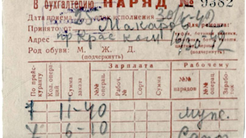 """A receipt for boot repairs, 1943 / Central State Archive of St. Petersburg. F. 8134. Series. 3. Case. 612. Pp. 174-4. / A picture from the book """"Day-to-day Documents of the People of Leningrad during the War and Siege of 1941-1945"""""""