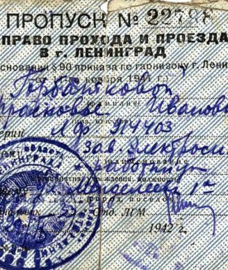 Laissez-passer pour Léningrad, 1942. Archives centrales d'État de Saint-Pétersbourg. F. 8134. Op. 3.D. 637. L. 112a-6. D. 886. L. 41-10.